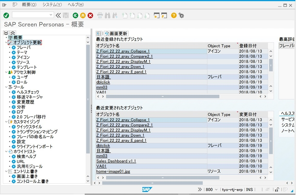 「SAP Screen Personas 3.0」の管理画面