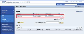 【SolMan】TREX連携によるフルテキストサーチは便利
