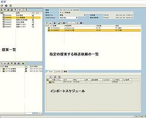 【Transport Manager】#2:SAP移送適用の事前予約