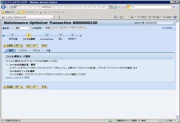 【TIPS】SAP社に繋げられない状況でEHP スタック定義ファイルを作る