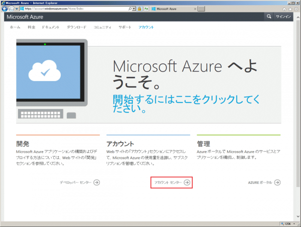 Azure-Account-portal01.png