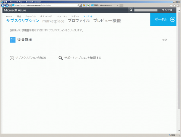 Azure-Account-portal02.png