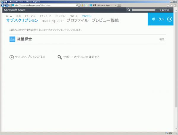 Azure-Account-portal02.png