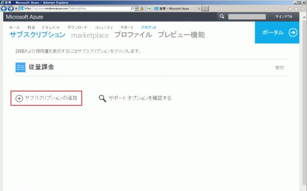 Azure-Account-portal03.png
