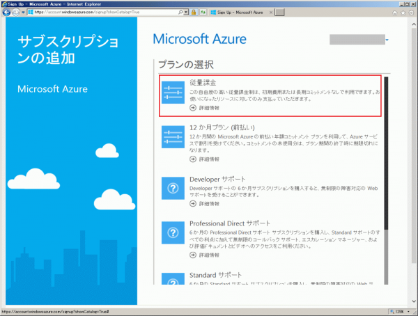 Azure-Account-portal04.png
