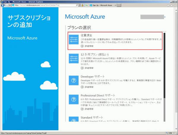 Azure-Account-portal04.png