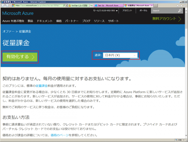 Azure-Account-portal05.png