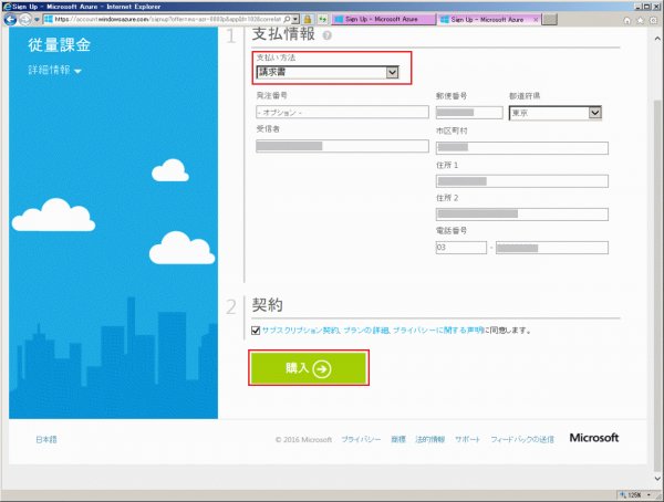 Azure-Account-portal06.png