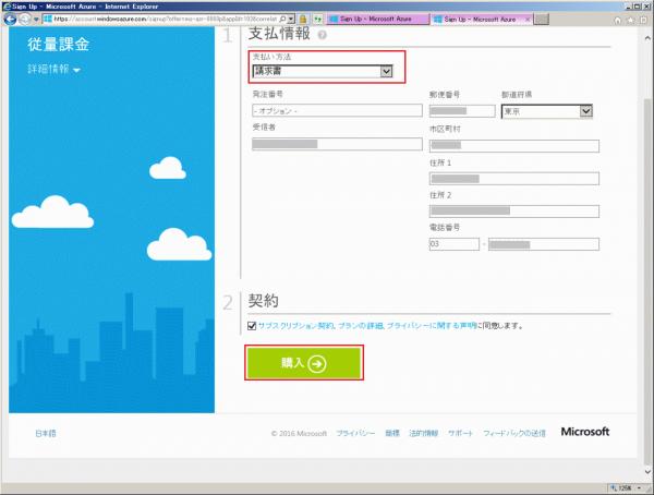 Azure-Account-portal06.png