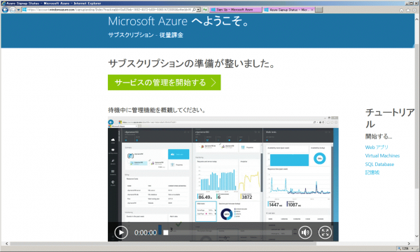 Azure-Account-portal07.png