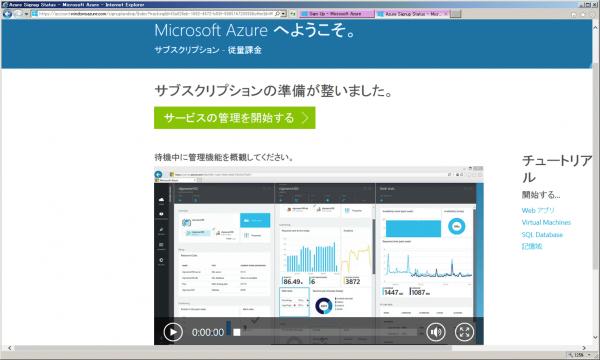 Azure-Account-portal07.png