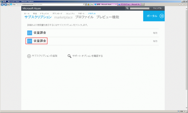 Azure-Account-portal08.png
