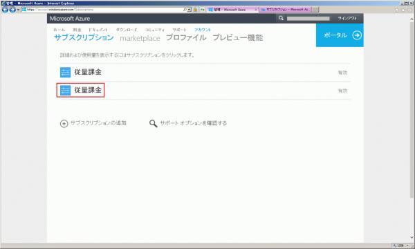 Azure-Account-portal08.png