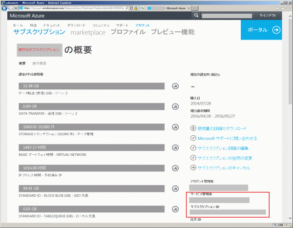 Azure-Account-portal11.png