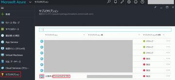 【手順詳細】Azureサブスクリプションを移行してみた