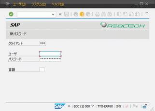 SAP GUI for Win 730新機能:Branding(GUIに自社ロゴを表示する)