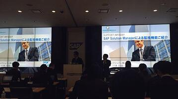 SAP SUPPORT INFO DAY基礎編に弊社登壇:SolMan監視機能の全て