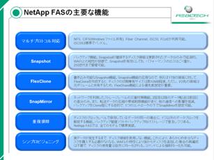 【NetApp+SAP】SAP環境で活用できるFASの機能と技術要点