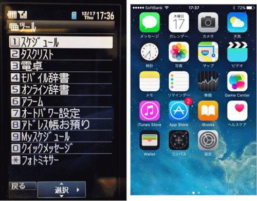 Phone Compare.jpg