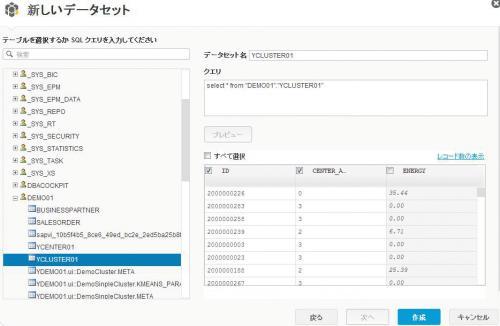 S4HANA_DEMO01_SQL_DOWN.jpg