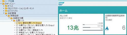 SAP Menu Compare.jpg