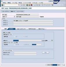 システムで自動生成されたRFC宛先を編集するには:SM59/TOGL