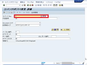 【SAP標準機能活用】SAP標準アーカイブ環境への既存データ移行