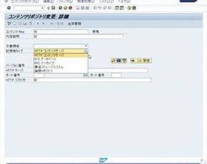 【SAP標準機能活用】アーカイブ環境の見直し