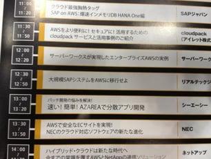 【EXPO 2013春】本日最終日:リアルテックのプレゼンは12:30開始です!