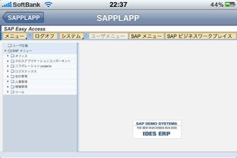 SAPフロントエンドアプリとしてiPhone,Androidを使う
