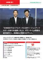 【事例紹介】日本航空様T-Boneツールによる超短時間SAPシステム移行