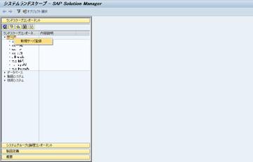 【SolMan】Solution Managerで非SAPシステムを監視する(LMDB,sldreg)