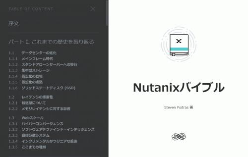 nutanix-bible.png