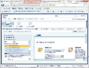 【第2回】SAP Portal7.3をカスタマイズしよう!:ブラウザのタイトル