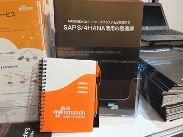 【祝SAP Forum】S/4HANA, Vora & Spark on AWS