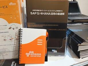 【祝SAP Forum】S/4HANA, Vora & Spark on AWS