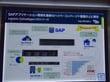 【祝SAP Tech JAM】NUTANIX環境の実機が見られます!