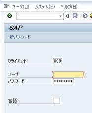 SAP GUI for Windows 7.20 新機能に関するTIPS