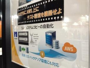 【EXPO 2013春】Microsoft System CenterでSAPシステムコピー自動化
