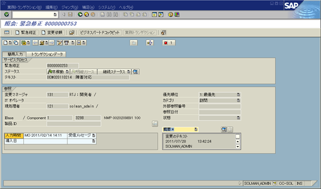 【SolMan】祝Solution Manager 7.1 GA:GUIが大幅に改善 第1回