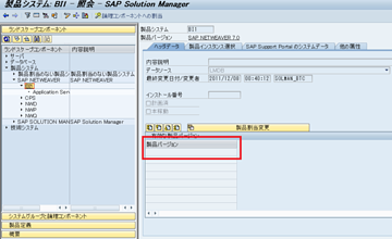 【SolMan】サテライトシステムの新規登録方法(LMDB)