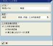 【Transport Manager】#4:柔軟な移送承認フローの作成