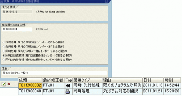 【Transport Manager】#6:SAP移送の順番を制御する