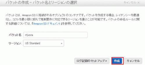 02.S3 Input Backet Data.jpg