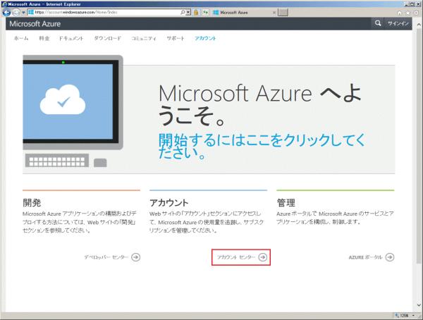 Azure-Account-portal01.png