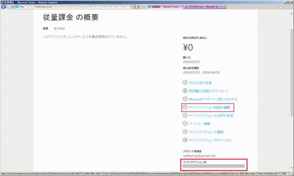 Azure-Account-portal09.png