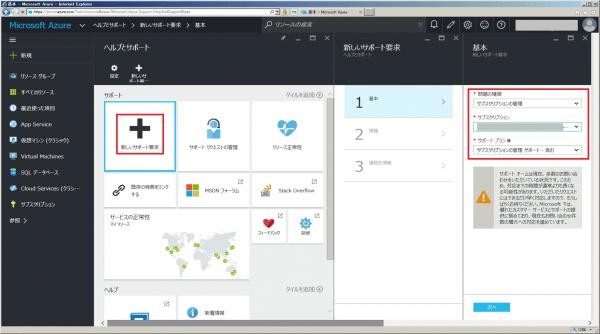 Azure-Account-portal16.png