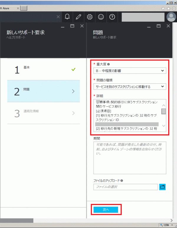 Azure-Account-portal17.png
