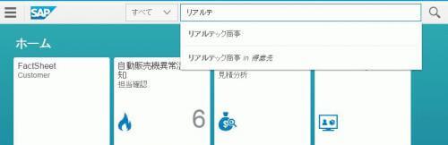 Fiori Launchpad Search.jpg