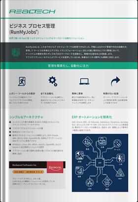 ビジネスプロセス管理(RunMyJobs®️)